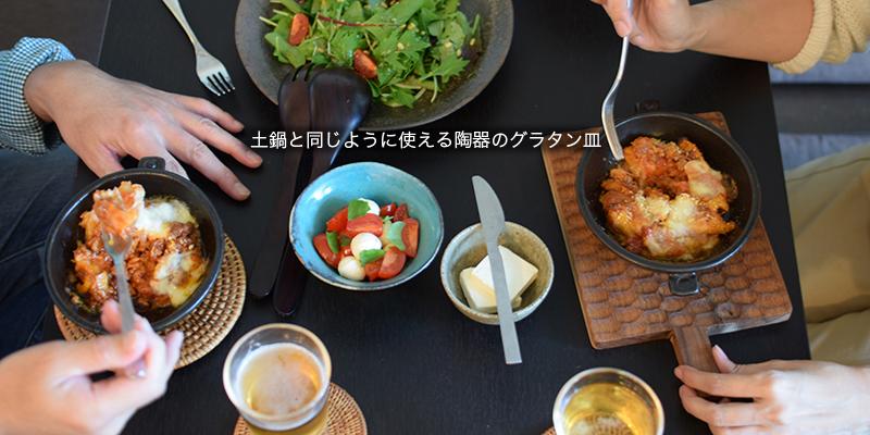 土鍋と同じように使える陶器のグラタン皿