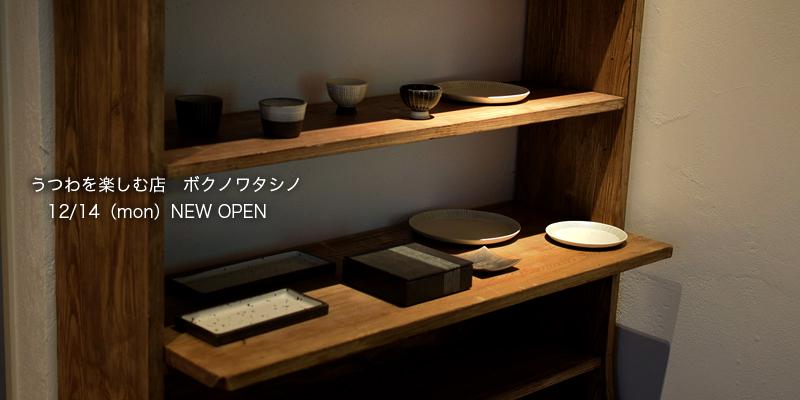 12/14 ボクノワタシノのお店がオープンします