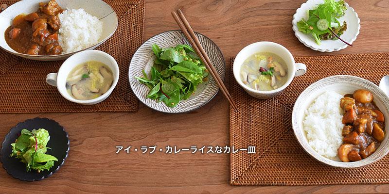 カレー皿、スープカップ
