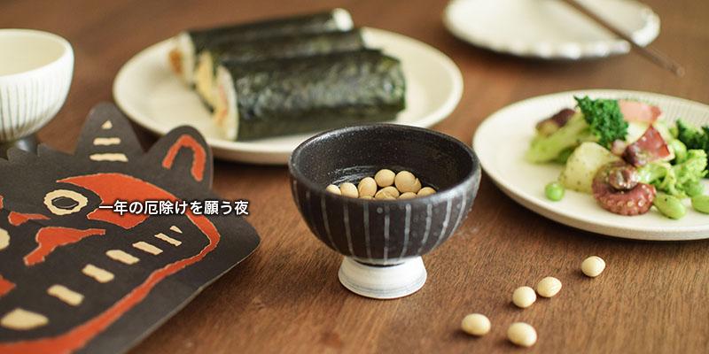 節分 十草 豆鉢