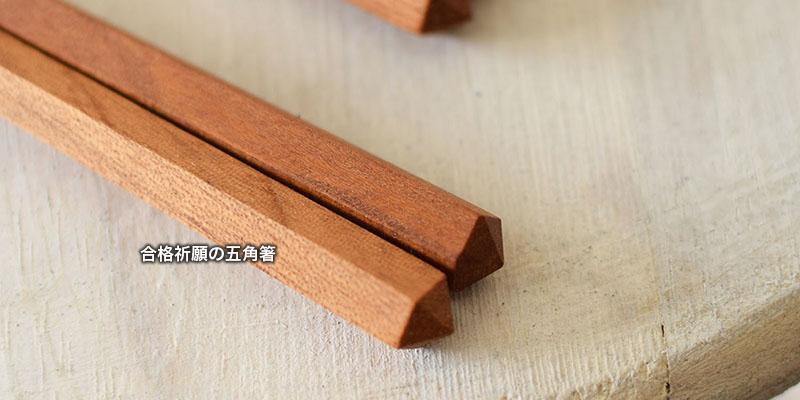 合格祈願の五角箸