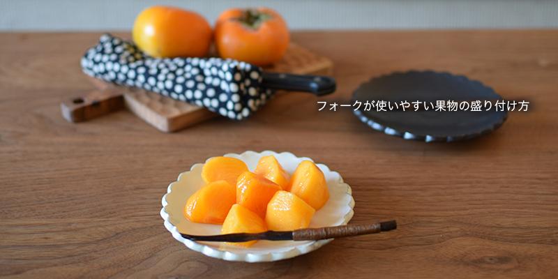 フォークが使いやすい果物の盛り付け方