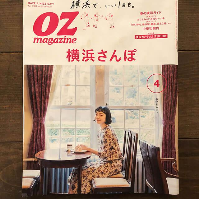 [メディア掲載] OZマガジン2018/4月号