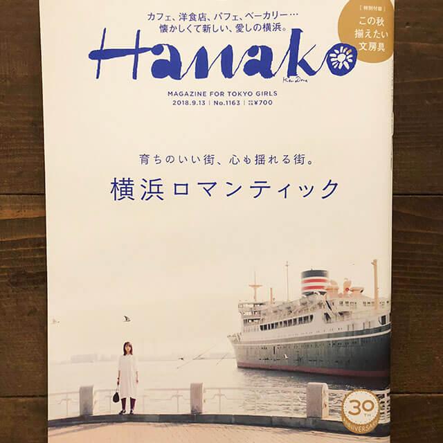 [メディア掲載]「Hanako」に掲載、横浜特集
