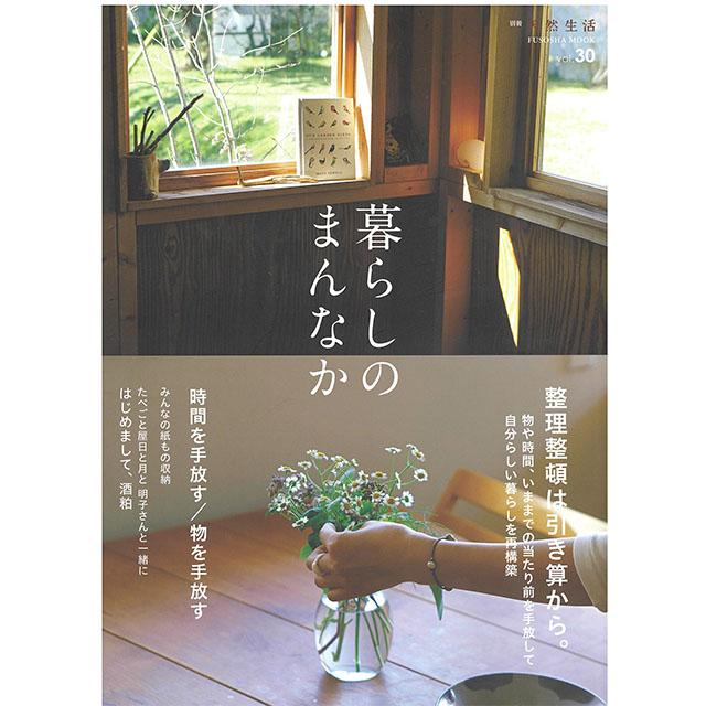 [メディア掲載] 暮しのまんなか vol.30(2020/1月)