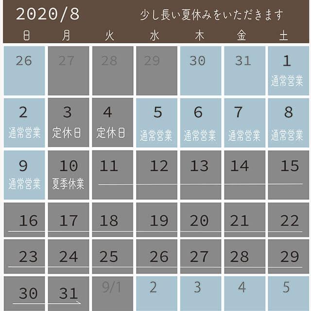 2020/8月 営業カレンダー