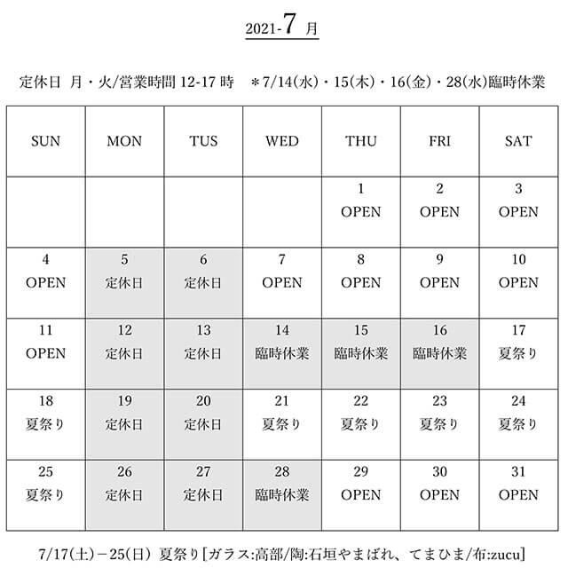 [更新] 7月営業カレンダー